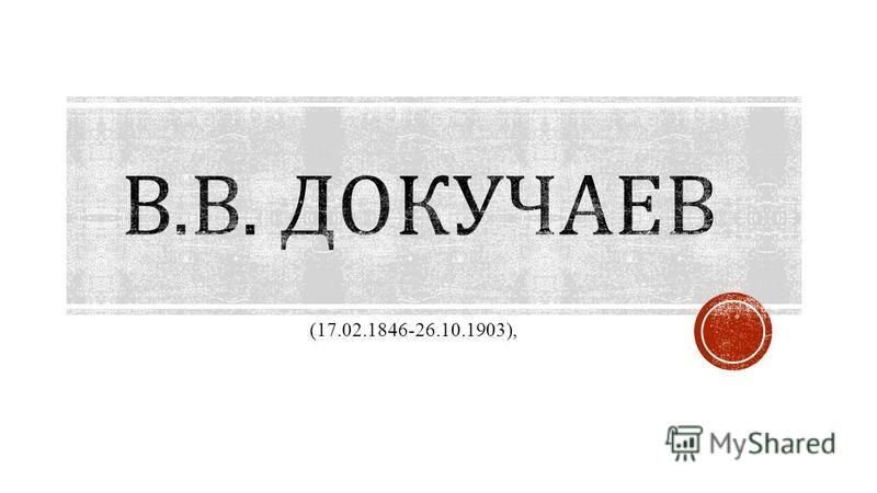 (17.02.1846-26.10.1903),