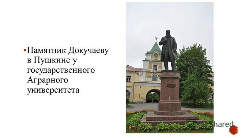Памятник Докучаеву в Пушкине у государственного Аграрного университета