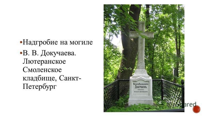 Надгробие на могиле В. В. Докучаева. Лютеранское Смоленское кладбище, Санкт- Петербург