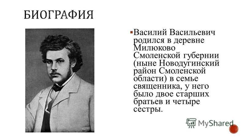 Василий Васильевич родился в деревне Милюково Смоленской губернии (ныне Новодугинский район Смоленской области) в семье священника, у него было двое старших братьев и четыре сестры.