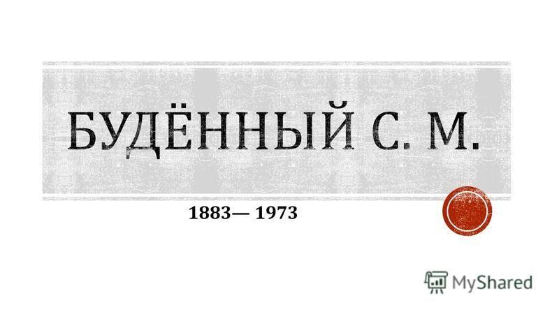 1883 1973
