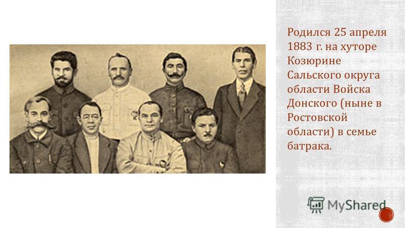 Родился 25 апреля 1883 г. на хуторе Козюрине Сальского округа области Войска Донского ( ныне в Ростовской области ) в семье батрака.