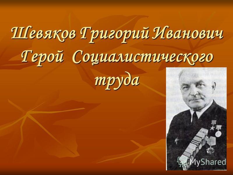 Шевяков Григорий Иванович Герой Социалистического труда