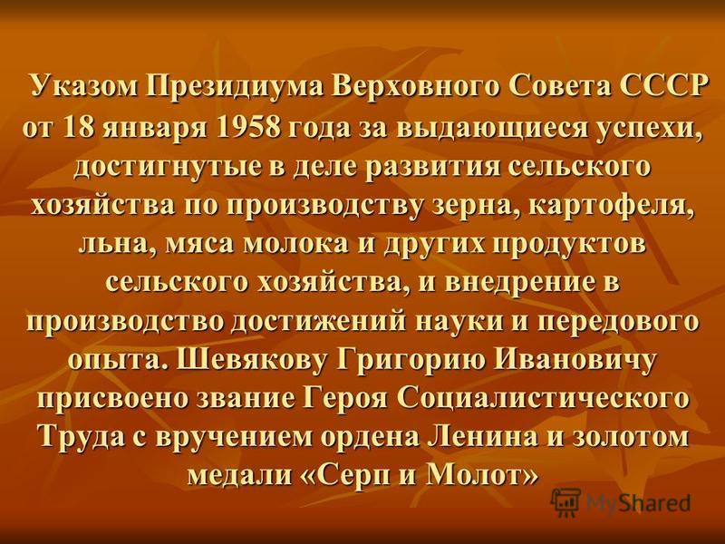 Указом Президиума Верховного Совета СССР от 18 января 1958 года за выдающиеся успехи, достигнутые в деле развития сельского хозяйства по производству зерна, картофеля, льна, мяса молока и других продуктов сельского хозяйства, и внедрение в производст