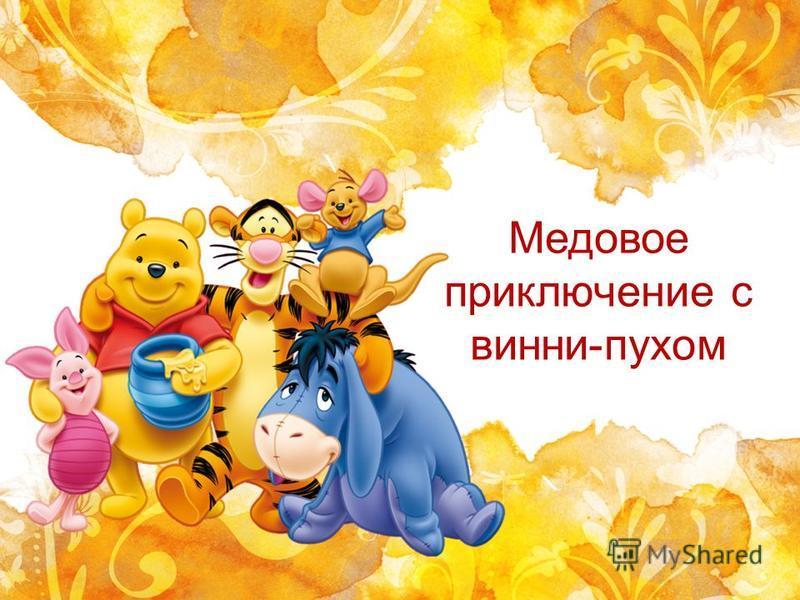 © Copyright Showeet.com Медовое приключение с винни-пухом
