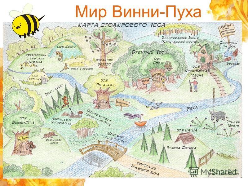 © Copyright Showeet.com - Мир Винни-Пуха