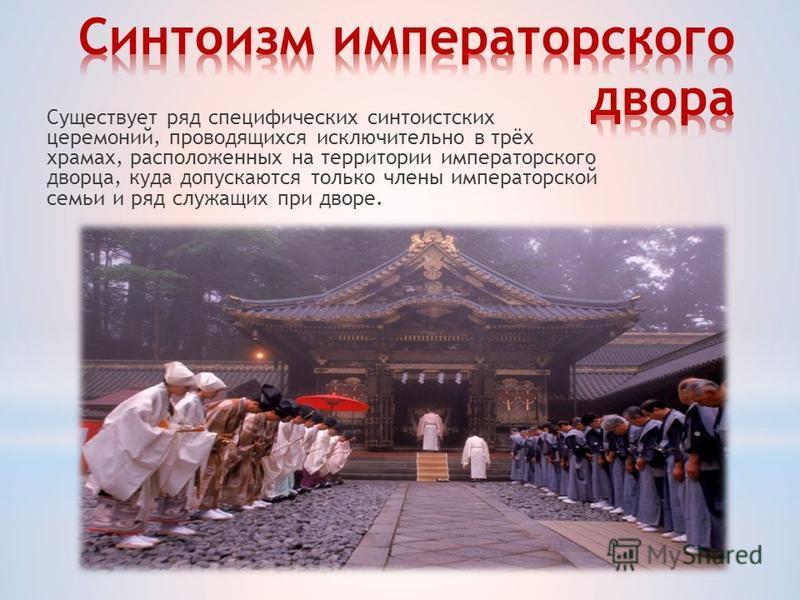 В настоящее время в Японии насчитывается около 80000 синтоистских храмов. Храм Исэ Храм Мэйдзи Ясукуни Храм Хэйан