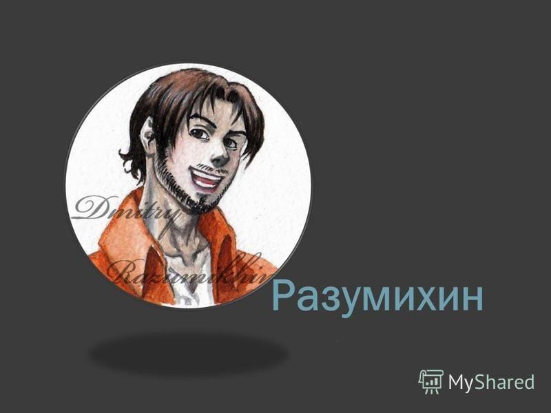 Разумихин.