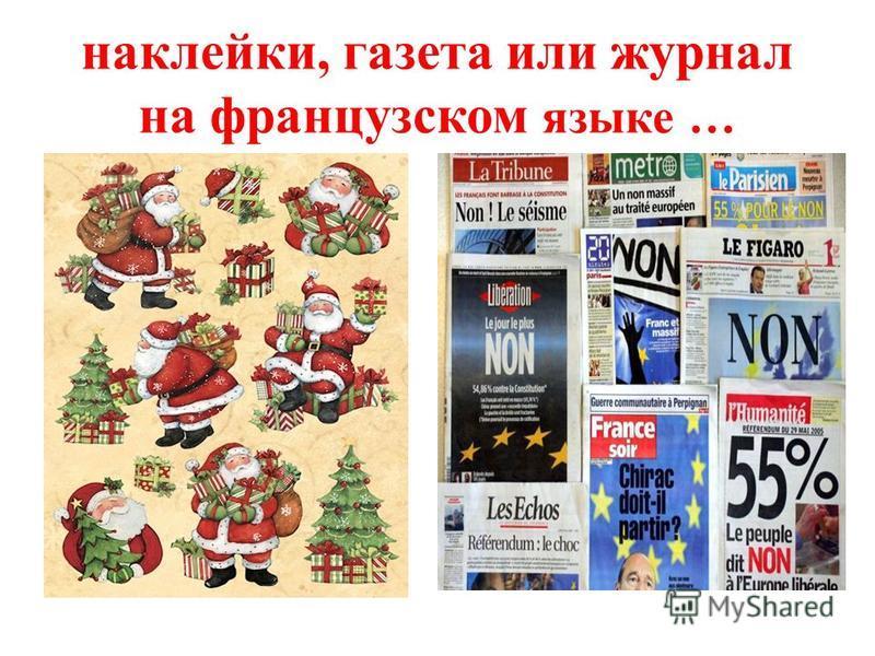 наклейки, газета или журнал на французском языке …