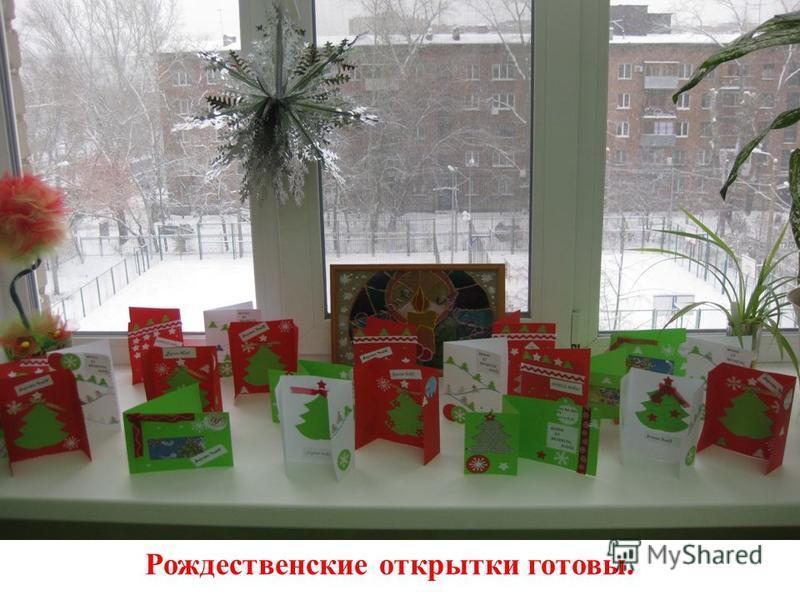 Рождественские открытки готовы.