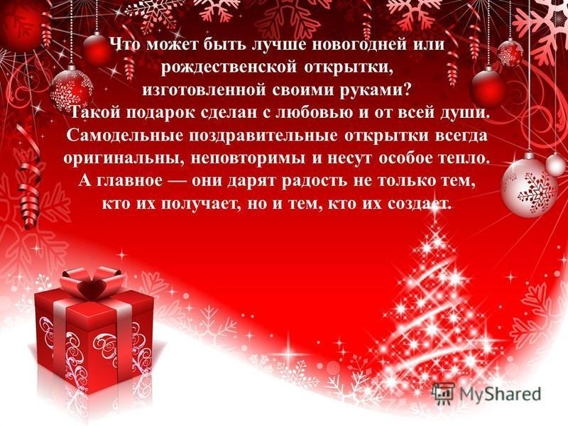 Что может быть лучше новогодней или рождественской открытки, изготовленной своими руками? Такой подарок сделан с любовью и от всей души. Самодельные поздравительные открытки всегда оригинальны, неповторимы и несут особое тепло. А главное они дарят ра