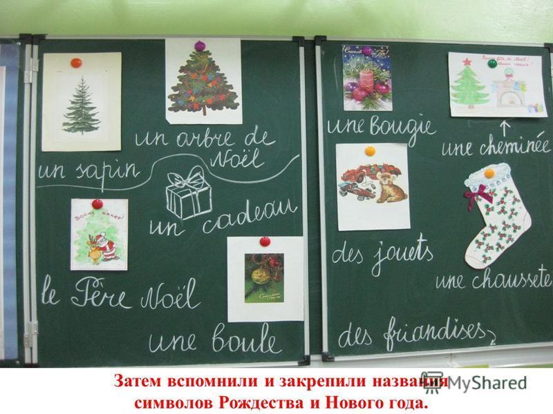 Затем вспомнили и закрепили названия символов Рождества и Нового года.