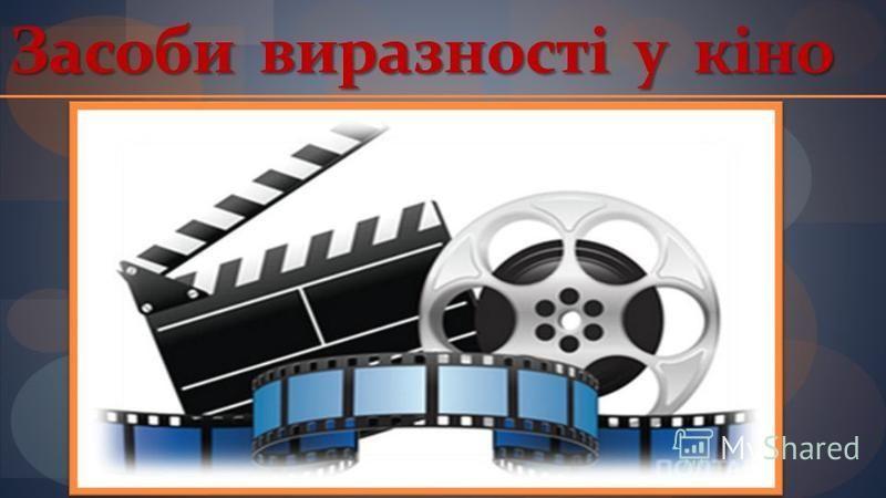 Засоби виразності у кіно