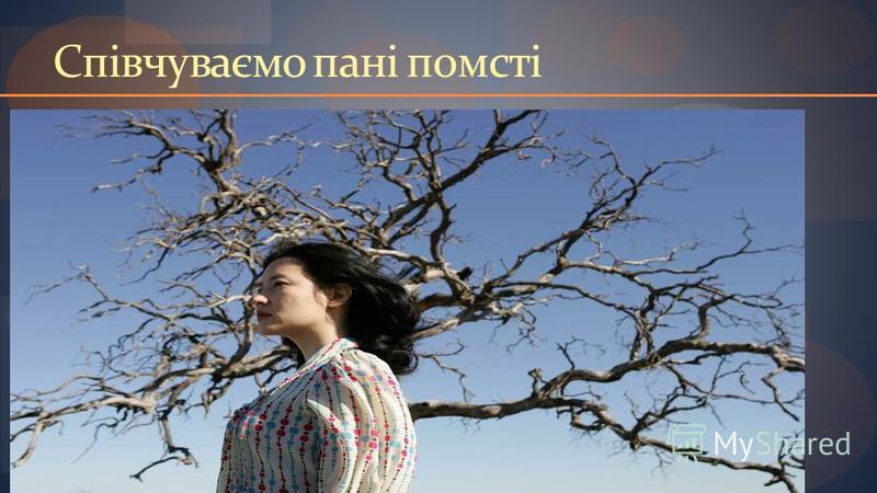 Савченко Т.Т. Співчуваємо пані помсті