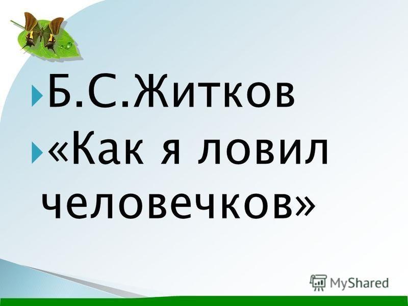 Б.С.Житков «Как я ловил человечков»