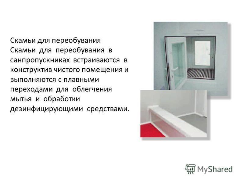 Скамьи для переобувания Скамьи для переобувания в санпропускниках встраиваются в конструктив чистого помещения и выполняются с плавными переходами для облегчения мытья и обработки дезинфицирующими средствами.