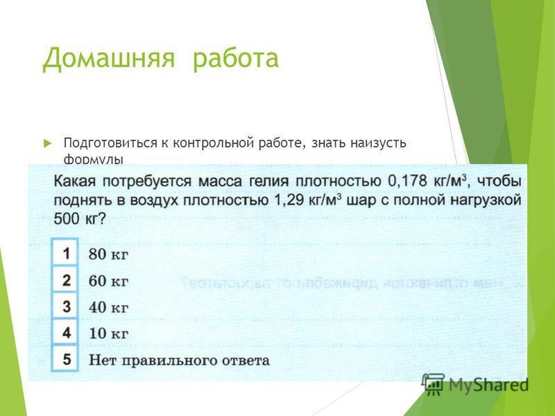 Домашняя работа Подготовиться к контрольной работе, знать наизусть формулы