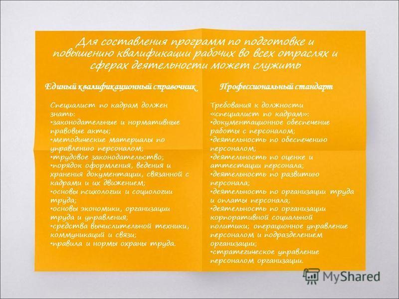 Для составления программ по подготовке и повышению квалификации рабочих во всех отраслях и сферах деятельности может служить Единый квалификационный справочник Профессиональный стандарт Специалист по кадрам должен знать: законодательные и нормативные