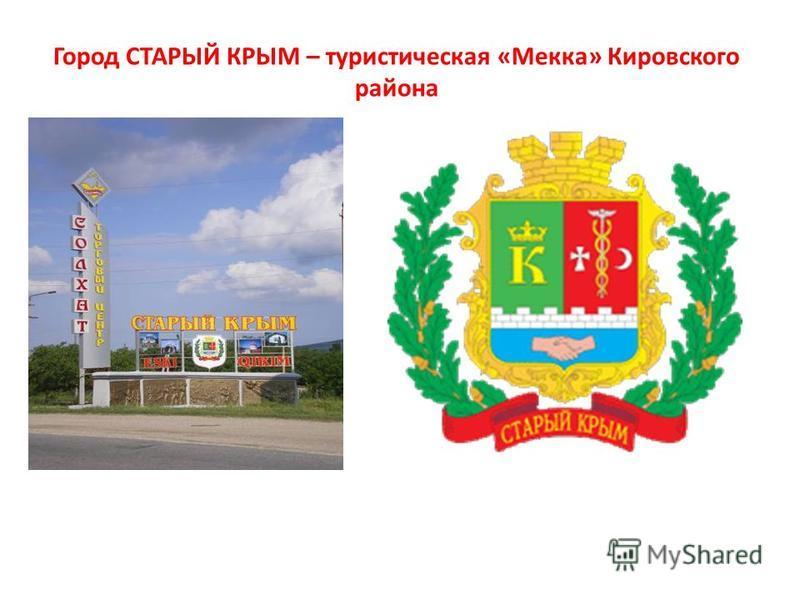 Город СТАРЫЙ КРЫМ – туристическая «Мекка» Кировского района