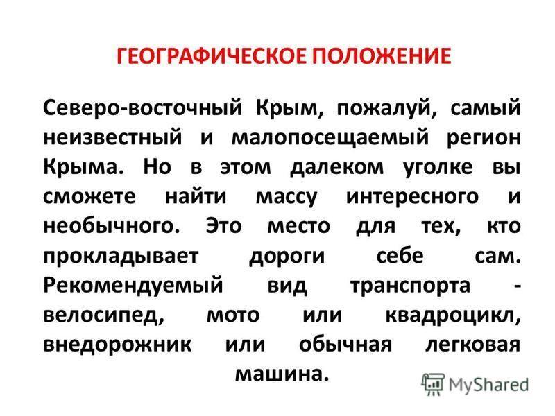 Северо-восточный Крым, пожалуй, самый неизвестный и малопосещаемый регион Крыма. Но в этом далеком уголке вы сможете найти массу интересного и необычного. Это место для тех, кто прокладывает дороги себе сам. Рекомендуемый вид транспорта - велосипед,