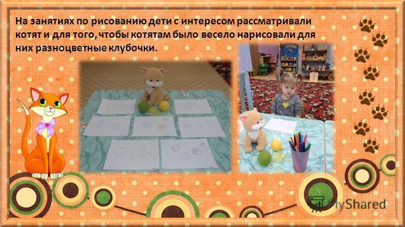 На занятиях по рисованию дети с интересом рассматривали котят и для того, чтобы котятам было весело нарисовали для них разноцветные клубочки.
