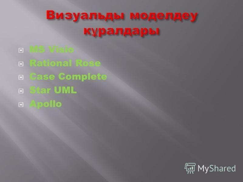 MS Visio Rational Rose Case Complete Star UML Apollo