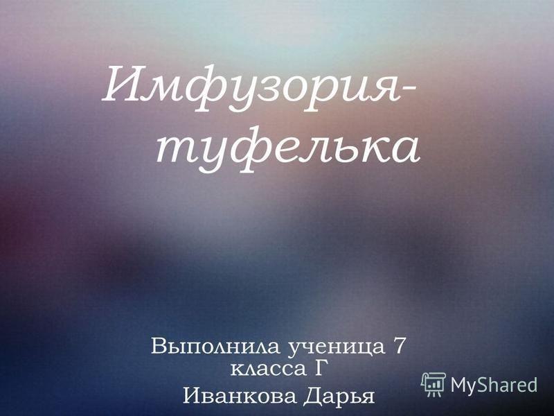 Имфузория- туфелька Выполнила ученица 7 класса Г Иванкова Дарья
