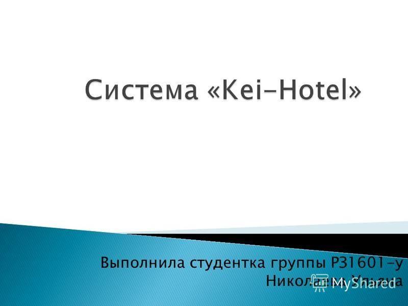 Выполнила студентка группы РЗ1601-у Николаева Ульяна