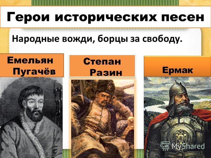 Емельян Пугачёв Степан Разин Народные вожди, борцы за свободу.