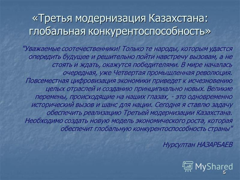 5 «Третья модернизация Казахстана: глобальная конкурентоспособность»