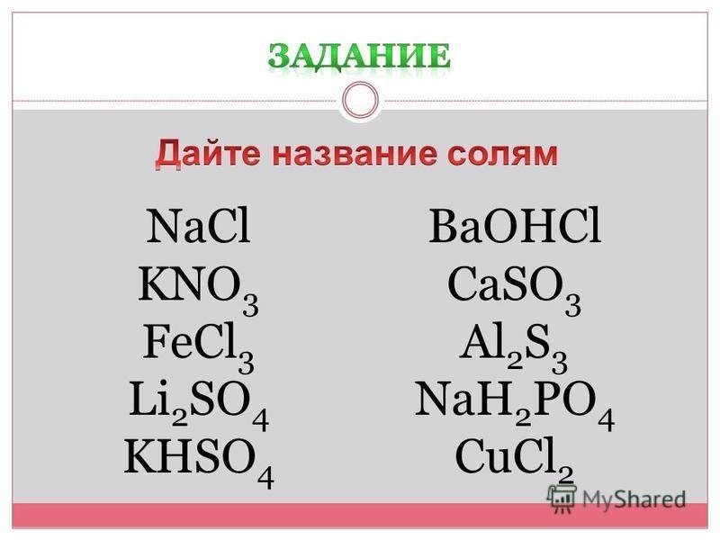 NaCl KNO 3 FeCl 3 Li 2 SO 4 KHSO 4 BaOHCl CaSO 3 Al 2 S 3 NaH 2 PO 4 CuCl 2