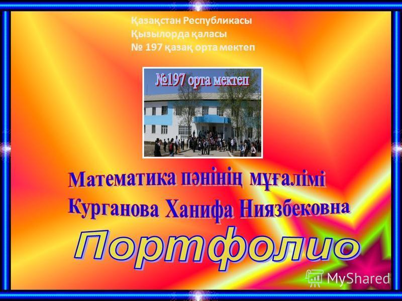 Қазақстан Республикасы Қызылорда қаласы 197 қазақ орта мектеп