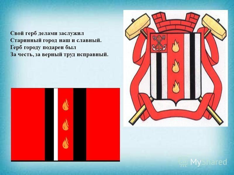 Свой герб делами заслужил Старинный город наш и славный. Герб городу подарен был За честь, за верный труд исправный.
