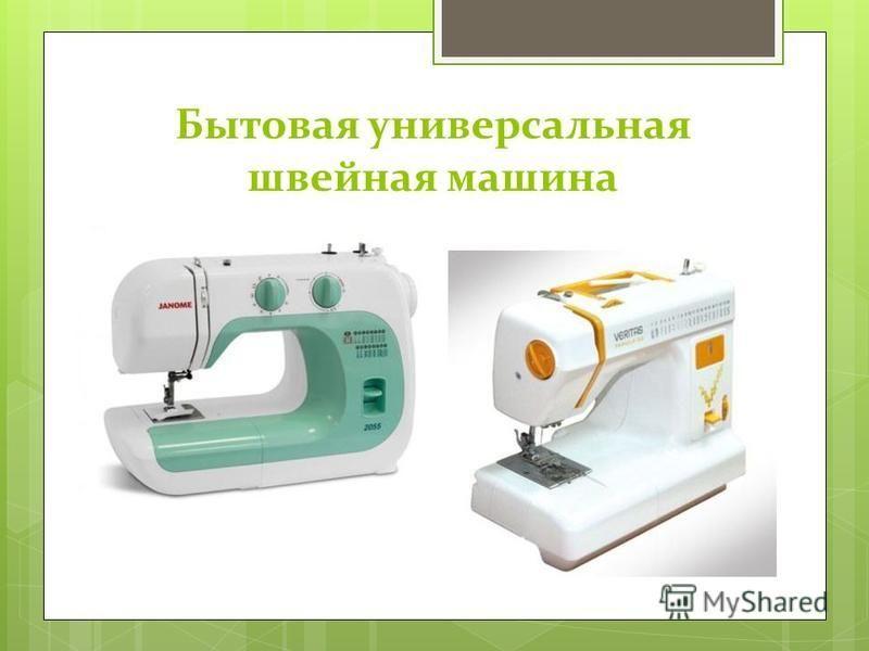 Бытовая универсальная швейная машина