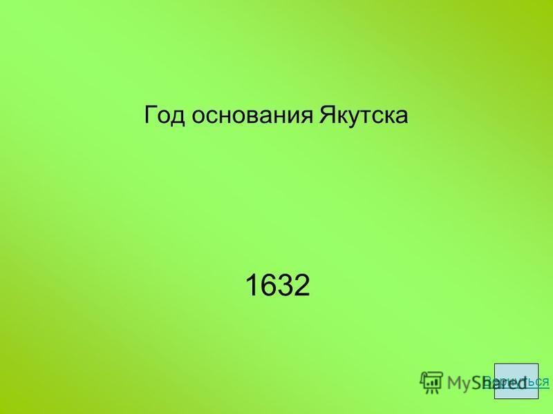 1632 Год основания Якутска Вернуться