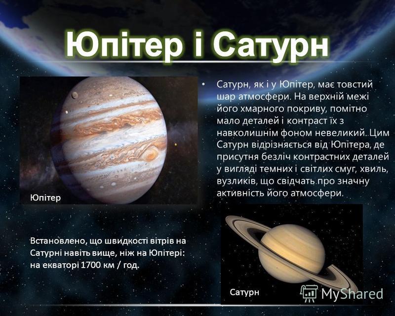 Встановлено, що швидкості вітрів на Сатурні навіть вище, ніж на Юпітері: на екваторі 1700 км / год. Юпітер Сатурн