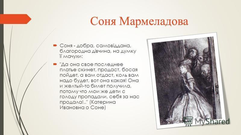 Соня Мармеладова Соня - добра, самовіддана, благородна дівчина, на думку її мачухи: