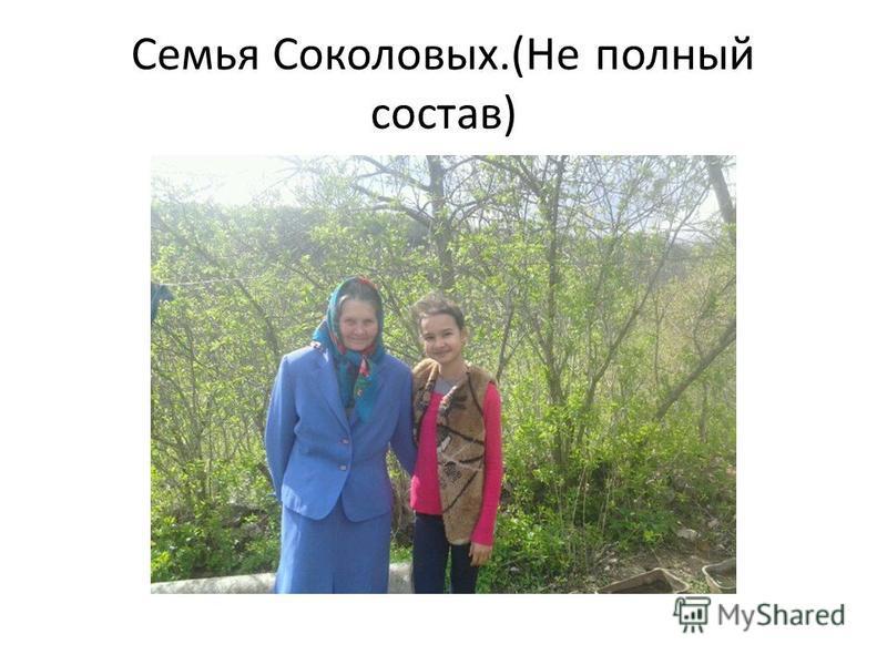 Семья Безручко..(Не полный состав)