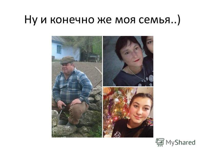 Василий Погонюк.