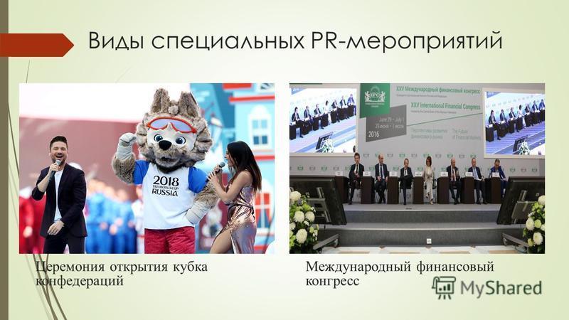 Международный финансовый конгресс Церемония открытия кубка конфедераций