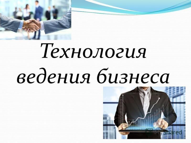 Технология ведения бизнеса