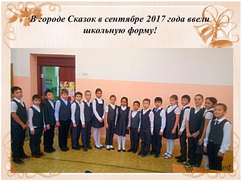 В городе Сказок в сентябре 2017 года ввели школьную форму!