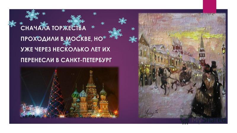 СНАЧАЛА ТОРЖЕСТВА ПРОХОДИЛИ В МОСКВЕ, НО УЖЕ ЧЕРЕЗ НЕСКОЛЬКО ЛЕТ ИХ ПЕРЕНЕСЛИ В САНКТ-ПЕТЕРБУРГ