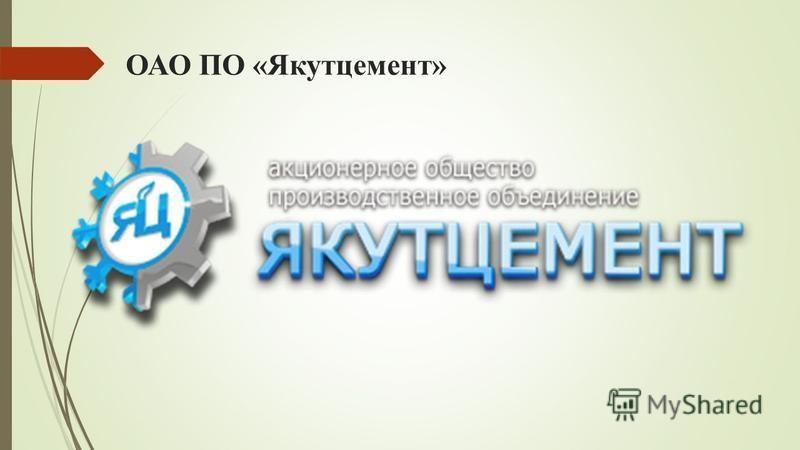 ОАО ПО «Якутцемент»