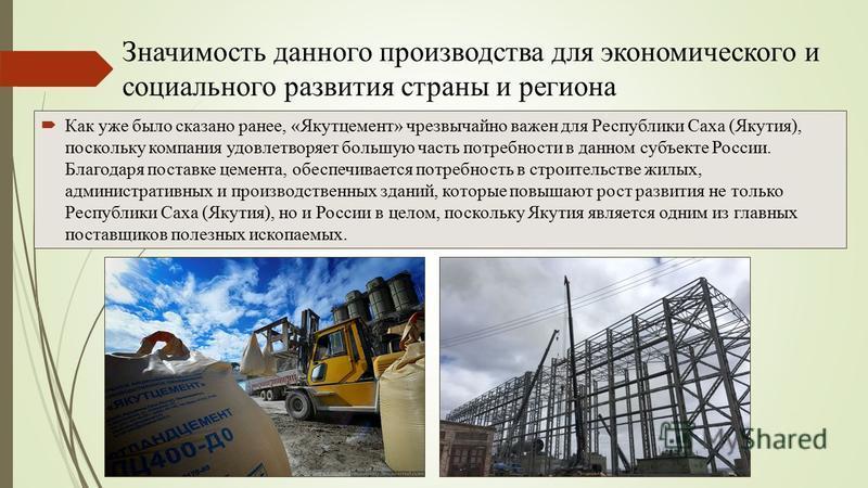 Значимость данного производства для экономического и социального развития страны и региона Как уже было сказано ранее, «Якутцемент» чрезвычайно важен для Республики Саха (Якутия), поскольку компания удовлетворяет большую часть потребности в данном су