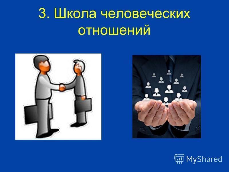 3. Школа человеческих отношений