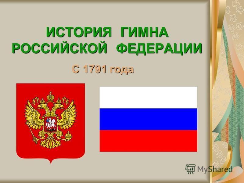 ИСТОРИЯ ГИМНА РОССИЙСКОЙ ФЕДЕРАЦИИ С 1791 года