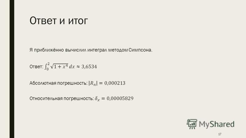 Ответ и итог 17