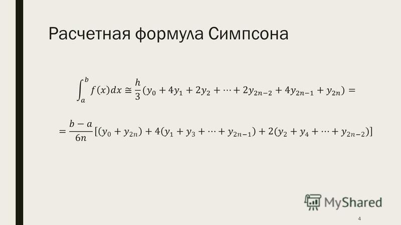 Расчетная формула Симпсона 4