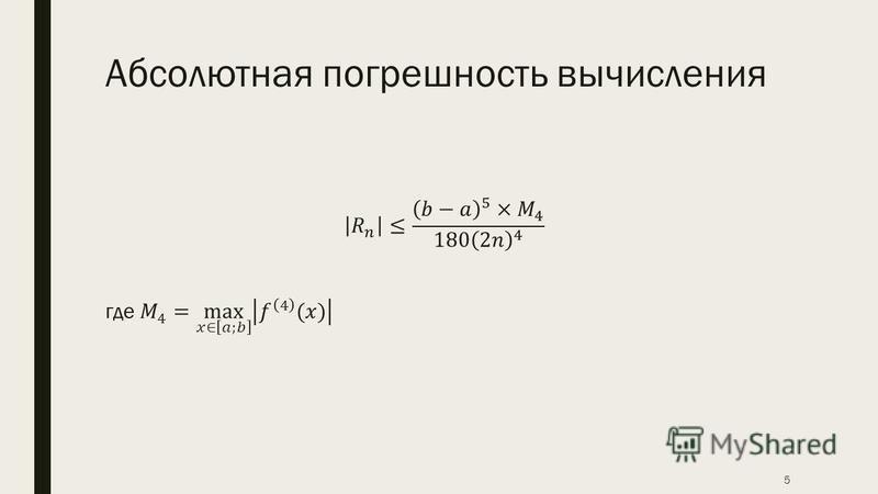 Абсолютная погрешность вычисления 5